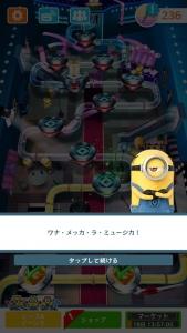 スペシャルミッション:ミニオンのショータイム04
