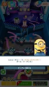 スペシャルミッション:ミニオンのショータイム06