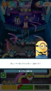スペシャルミッション:ミニオンのショータイム07