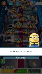 スペシャルミッション:ミニオンのショータイム10