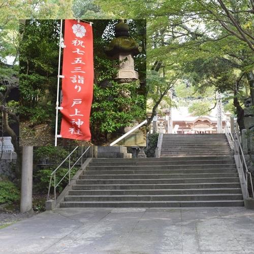 戸上神社1