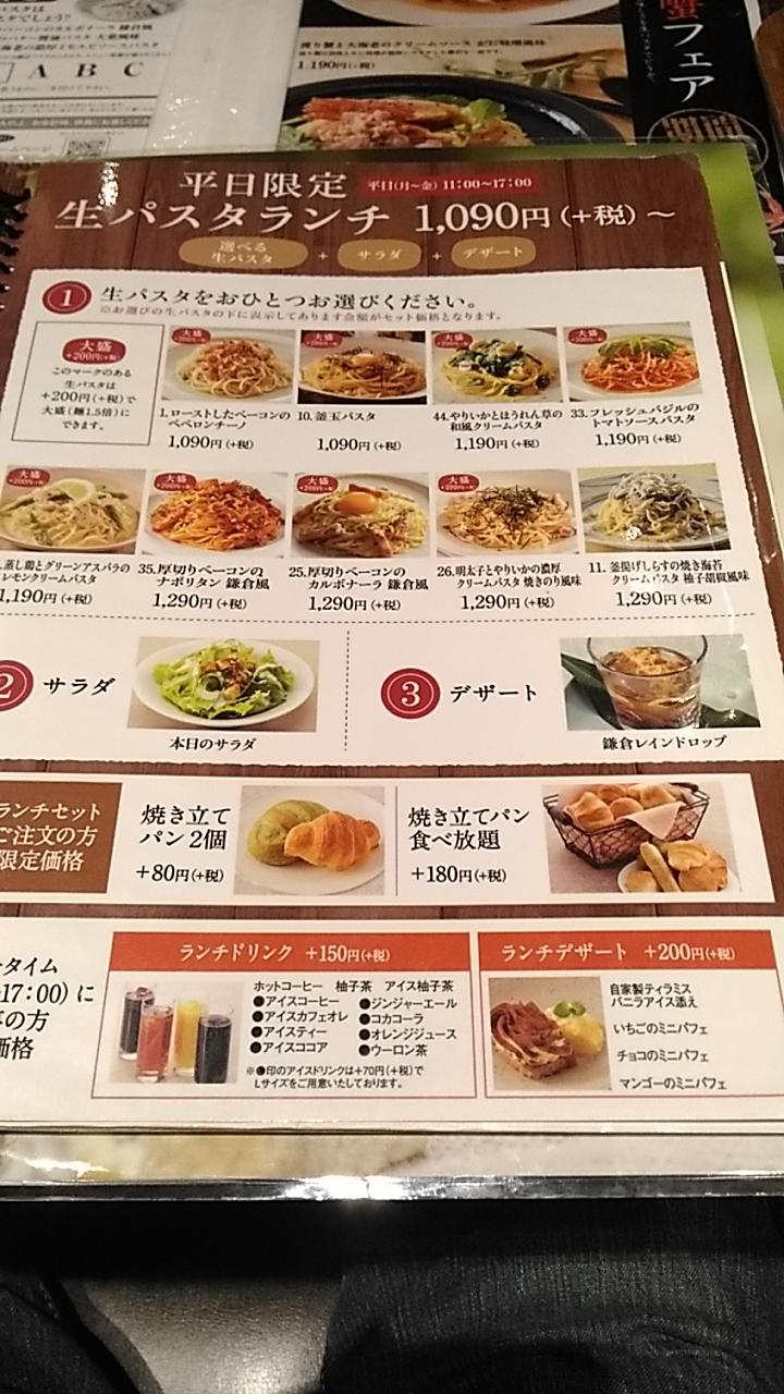 パスタ メニュー 鎌倉