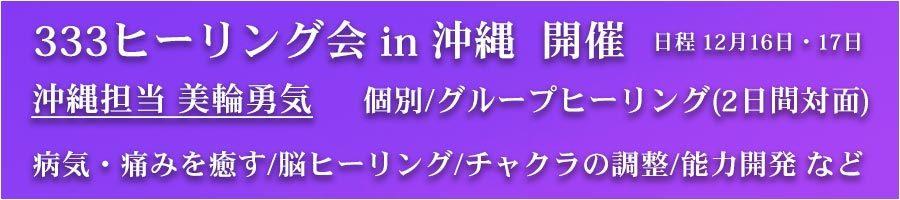 in-沖縄 333ヒーリング会