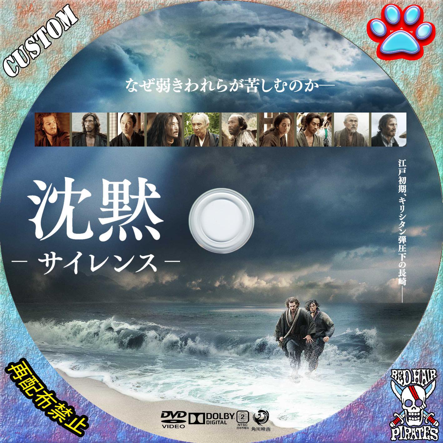 沈黙 遠藤 周作 dvd