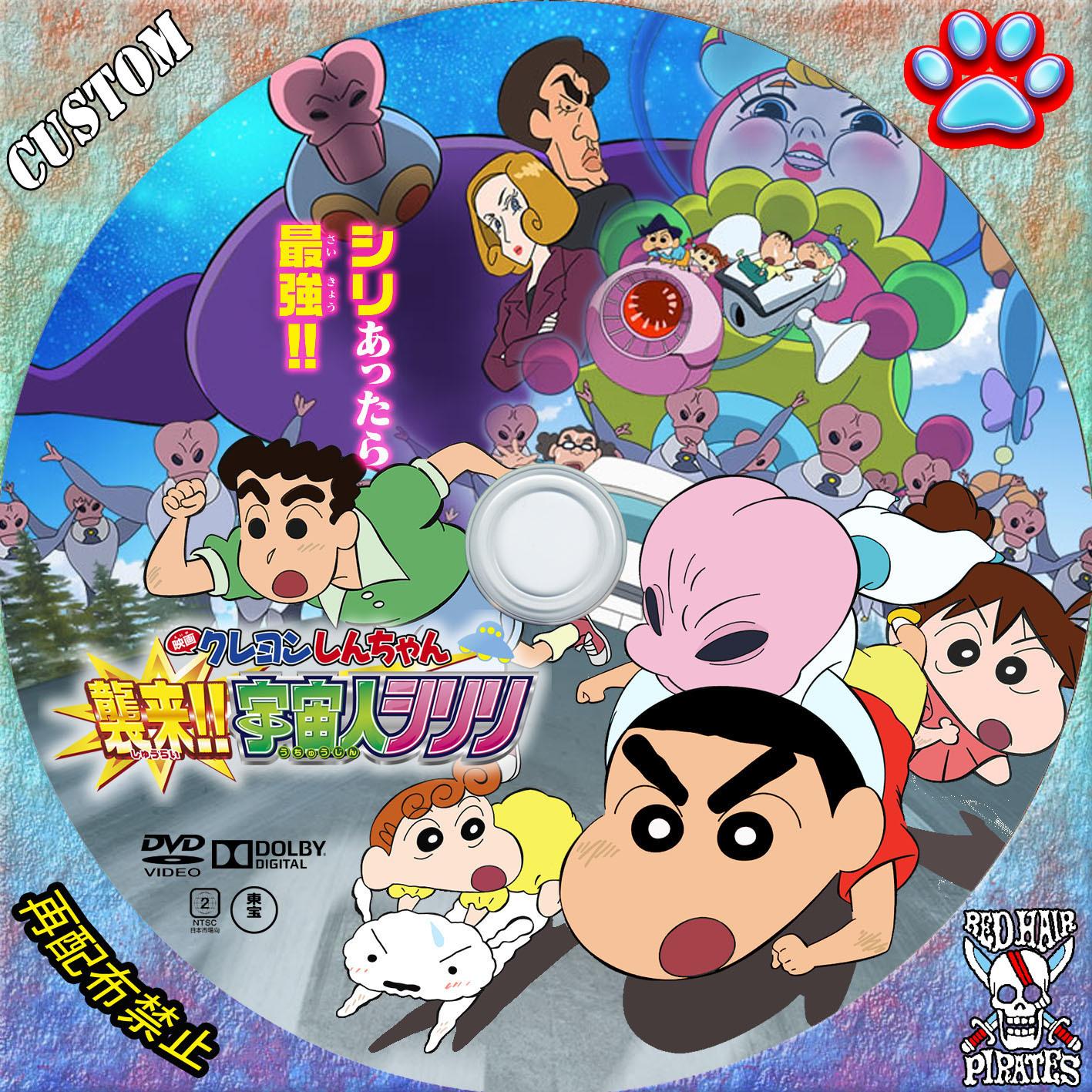DVDラベル クレヨンしんちゃん 襲来