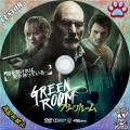 グリーンルーム3