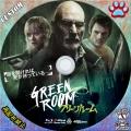 グリーンルームBD3