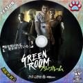 グリーンルームBD2