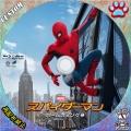 スパイダーマン ホームカミングBD2