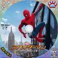 スパイダーマン ホームカミング2
