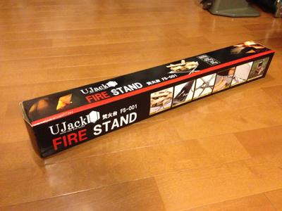 stand_hako.jpg