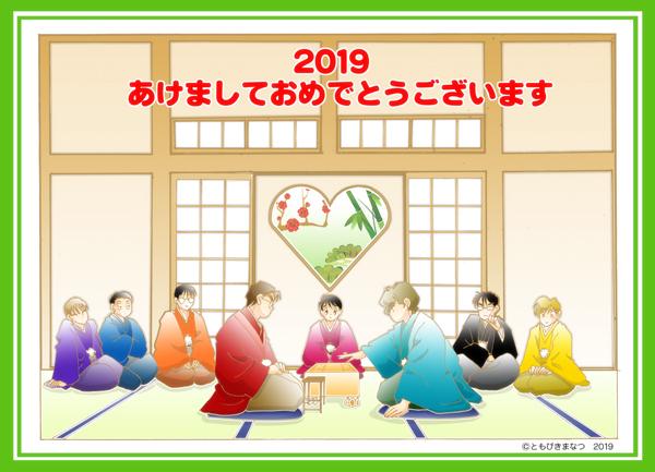 2019年賀カット色補正-72