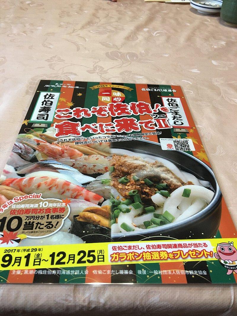 亀八寿司2