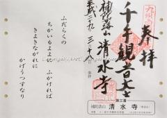 shuins33-03.jpg