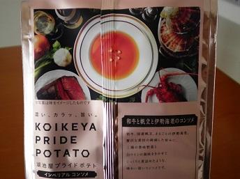 koikeya5-6.jpg