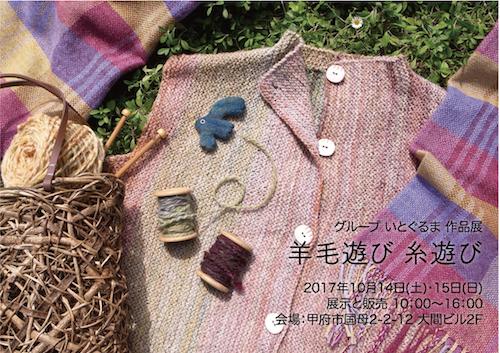 2017羊毛遊びポスター用mini