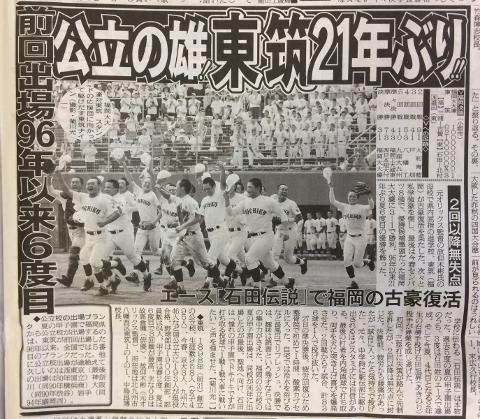 7/29の和歌山のスポーツ新聞