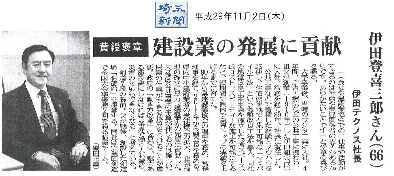 埼玉新聞記事(50%)