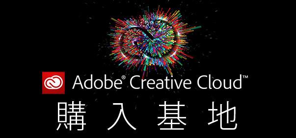 Adobe Creative Cloud(アドビ クリエイティブ クラウド)の賢い買い方