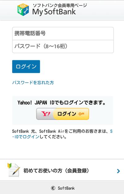 My ソフトバンク