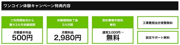 nuro光ワンコイン500円