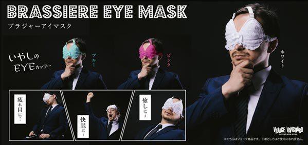 ブラジャーアイマスク