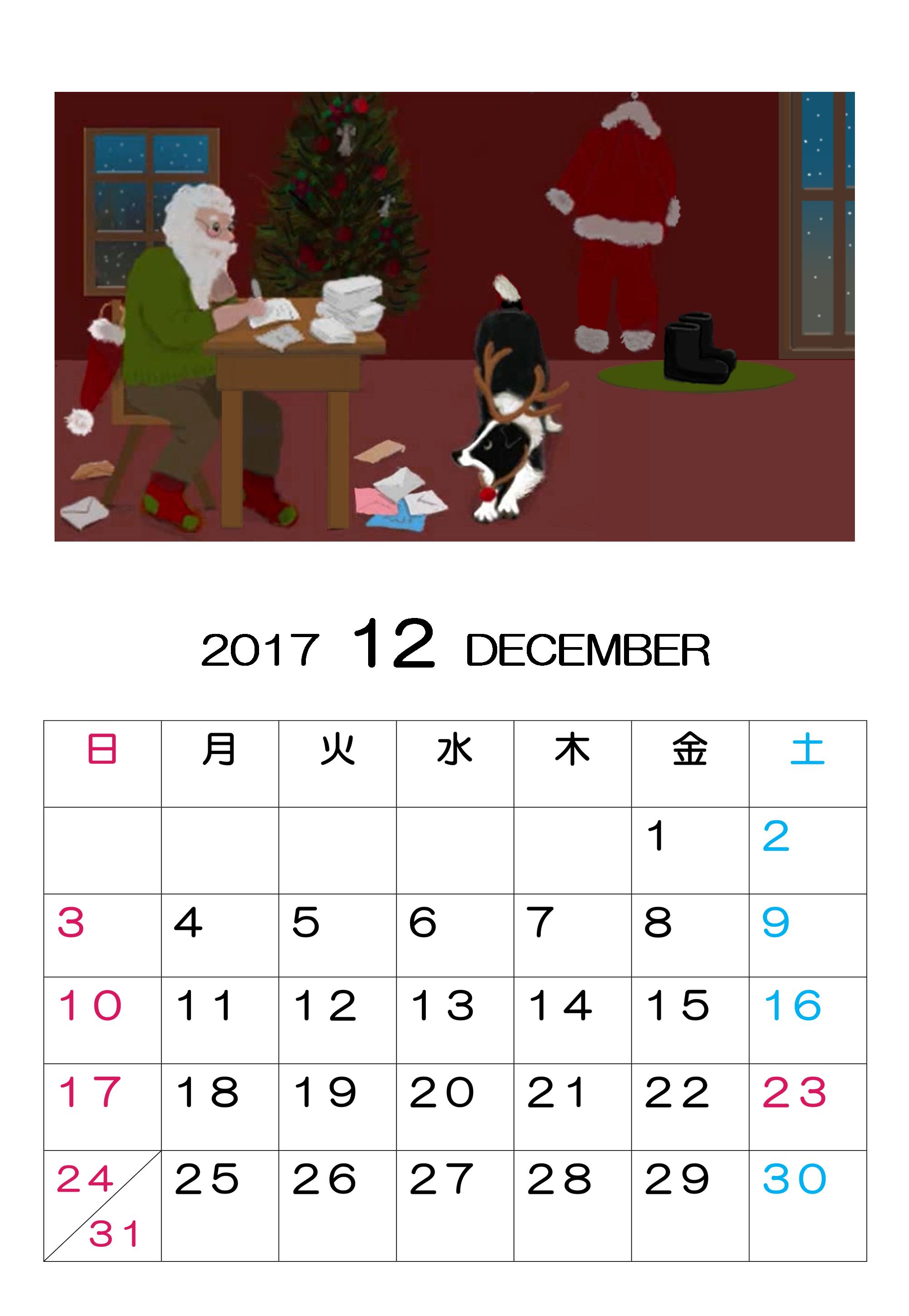 2017年12月
