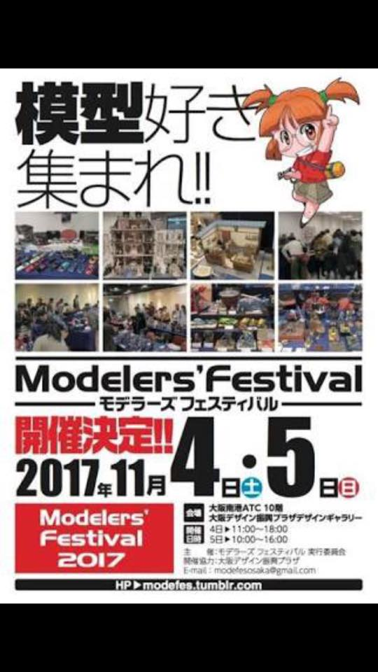 モデラーズフェスティバル2017