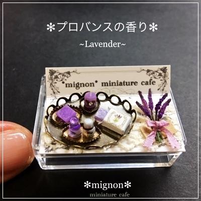 mignon プロバンスの香り ラベンダー