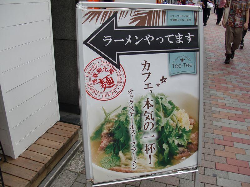 Tee-Tee@渋谷・30170604・看板