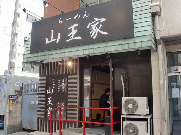 山王家@赤坂・20170611・店舗