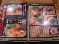博多食堂@渋谷・20170711・メニュー