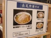 長尾中華そば@渋谷・20170730・メニュー