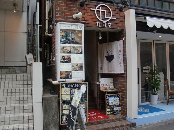 九月堂@渋谷・20170808・店舗