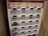 田中そば店@内幸町・20170822・券売機