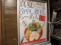 玉五郎@新宿三丁目・20170910・限定ポップ