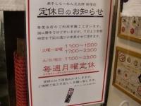 玉五郎@新宿三丁目・20170910・定休告知