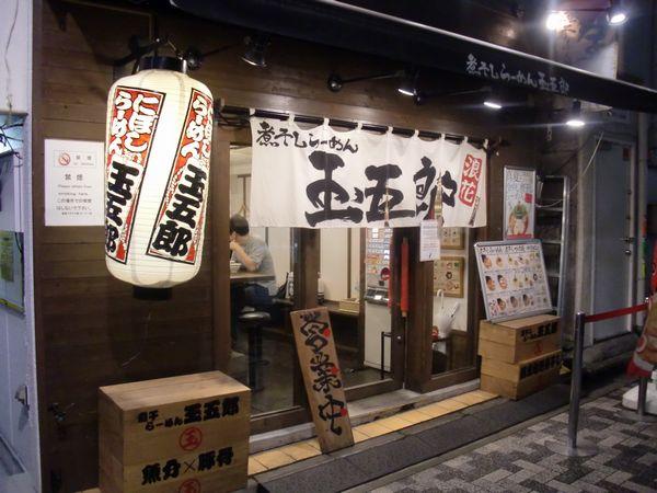 玉五郎@新宿三丁目・20170910・店舗