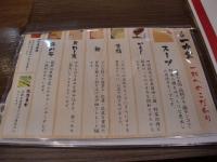 一力堂@三田・20170914・能書き