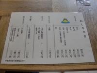 久留米うどん@渋谷・20170917・メニュー