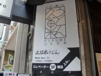 久留米うどん@渋谷・20170917・看板