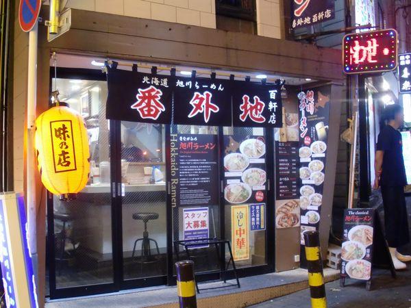 番外地@渋谷・20170923・店舗