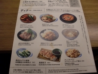 工場食堂@西新橋・20170927・メニュー
