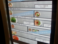 ドゥエ@霞ヶ関・20171001・券売機