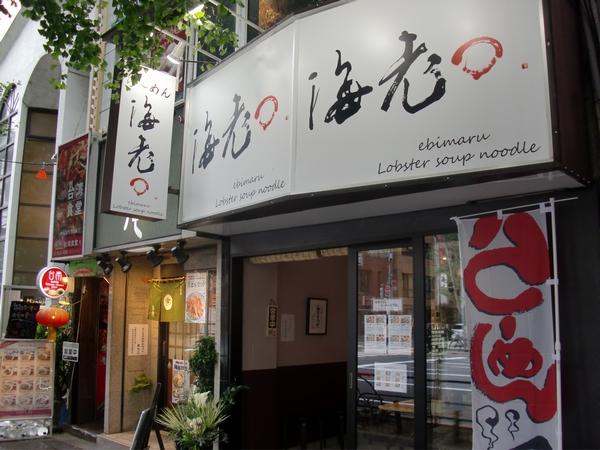 海老丸@神保町・20171003・店舗
