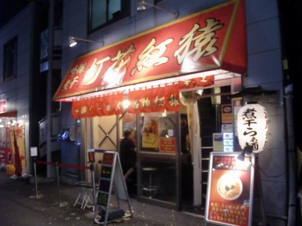 灯花紅猿@四谷三丁目・20171009・店舗