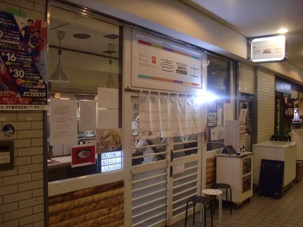壱富士@目黒・20171011・店舗