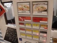 壱富士@目黒・20171011・券売機