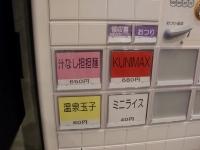 くにまつ@神保町・20171026・券売機