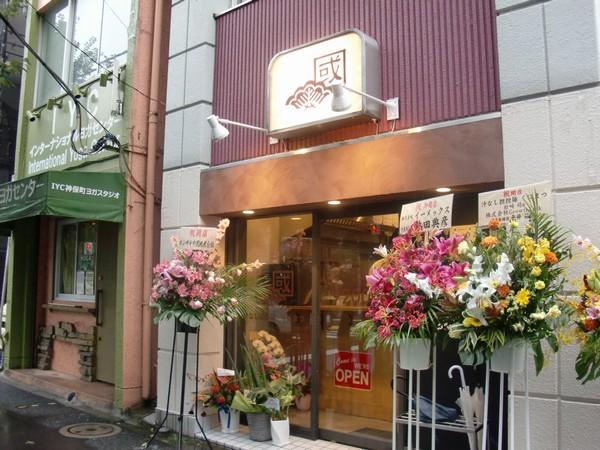 くにまつ@神保町・20171026・店舗